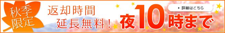 【秋季限定】浴衣レンタル返却時間22時まで延長無料!