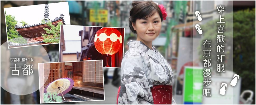 想在京都租和服穿著觀光的話,歡迎到位在四條烏丸的「京都租借和服古都」