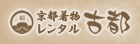 京都レンタルきもの古都