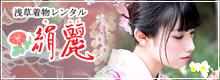 浅草着物レンタル絹麗-KIREI-