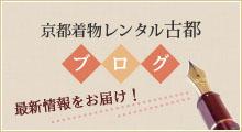 京都着物レンタル古都のブログです