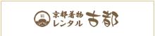着物レンタル、浴衣レンタルは四条烏丸の京都レンタルきもの古都へ
