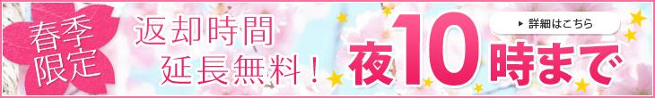 【春季限定】浴衣レンタル返却時間夜10時まで延長無料!